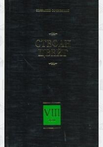 Цвейг Стефан Цвейг. Собрание сочинений в 8 томах. Том 8