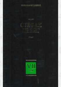 Цвейг Стефан Цвейг. Собрание сочинений в 8 томах. Том 7