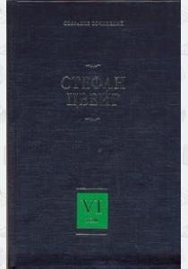 Цвейг Стефан Цвейг. Собрание сочинений в 8 томах. Том 6