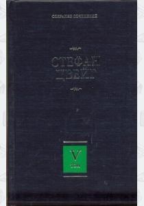 Цвейг Стефан Цвейг. Собрание сочинений в 8 томах. Том 5