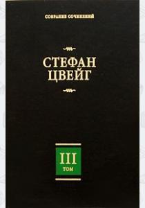 Цвейг Стефан Цвейг. Собрание сочинений в 8 томах. Том 3