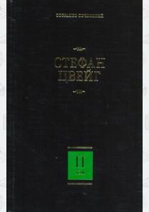 Цвейг Стефан Цвейг. Собрание сочинений в 8 томах. Том 2