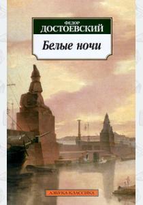 Достоевский Белые ночи