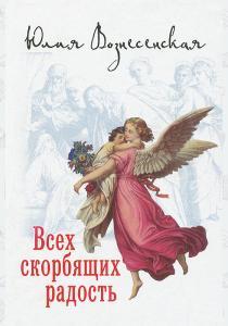 Вознесенская Юлия Николаевна Всех скорбящих радость
