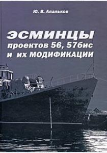 Апальков Эсминцы проектов 56, 57 бис и их модификации