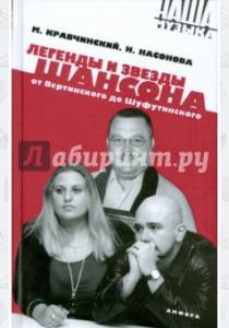 Максим Эдуардович Кравчинский Легенды и звезды шансона. От Вертинского до Шуфутинского