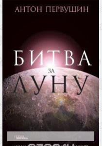 Иванович Битва за Луну