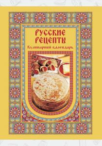Григорьева Русские рецепты. Кулинарный календарь