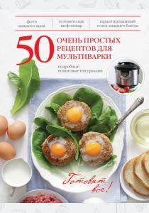 Жанна Дятлова 50 очень простых рецептов для мультиварки