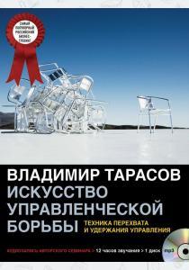 Владимир Константинович Тарасо Искусство управленческой борьбы (аудиосеминар MP3)