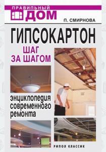 Вадим Руденко Гипсокартон. Шаг за шагом