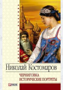 Костомаров Черниговка. Исторические портреты