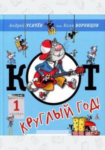 Усачев Кот - круглый год!