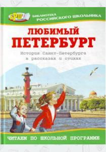 Ольга Берггольц Любимый Петербург