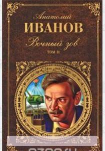 Иванов Вечный зов. В 2 томах. Том 2