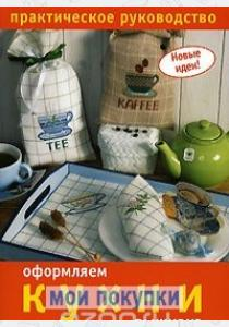 Оформляем кухни. Вышивка. Практическое руководство