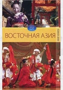 Вера Николаевна Куликова Восточная Азия