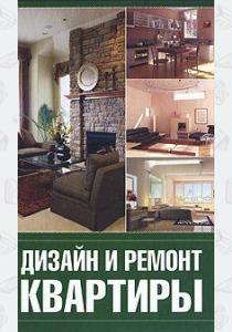 Серикова Галина Алексеевна Дизайн и ремонт квартиры