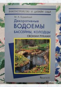 Михаил Алексеевич Бурдейный Декоративные водоемы, бассейны, колодцы своими руками