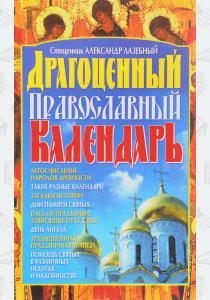 Лазебный Драгоценный православный календарь