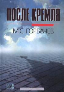 После Кремля