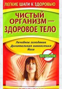 Чистый организм - здоровое тело