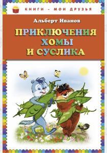 Иванов Приключения Хомы и Суслика