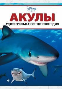 Сэл Акулы