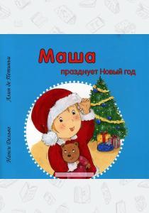 Нанси Дельво Маша празднует Новый Год