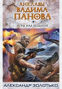 Александр Карпович Золотько Игры над бездной