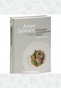 Ален Дюкасс Большая кулинарная книга. Мясо и птица