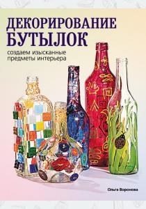 Воронова Декорирование бутылок: создаем изысканные предметы интерьера