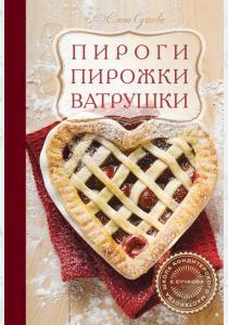 Елена Михайловна Сучкова Пироги, пирожки, ватрушки