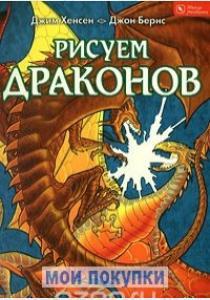 Рисуем Драконов