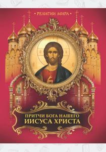 Бутромеев Классика в иллюстрациях. Притчи Бога нашего Иисуса Христа