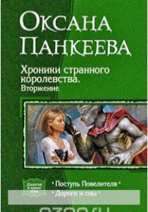Оксана Петровна Панкеева Хроники странного королевства. Вторжение