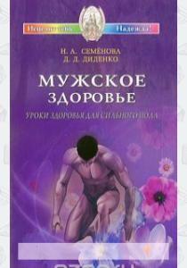 Семенова Мужское здоровье. Уроки здоровья для сильного пола