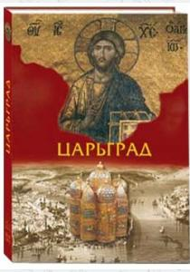 Георгий Николаевич Юдин Православие. Царьград