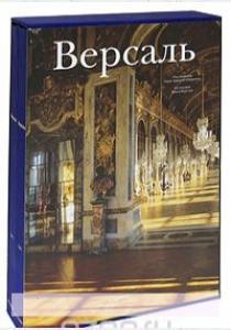 Арт-Родник Версаль. В футляре, в 2-х томах