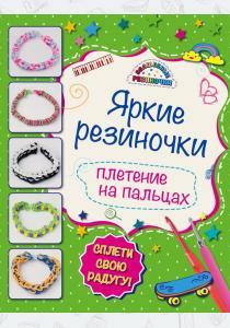 Ксения Скуратович Яркие резиночки: плетение на пальцах