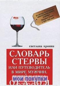 Светлана Кронна Словарь стервы, или Путеводитель в мире мужчин