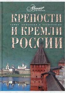 Володихин Крепости и кремли России