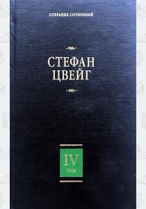 Цвейг Собрание сочинений. В 8 т. Т. 4. Мария-Антуанетта. [Портрет ординарного характер