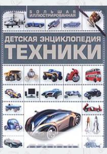 Мерников Андрей Геннадьевич Детская энциклопедия техники