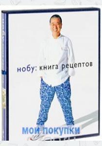 НОБУ: книга рецептов