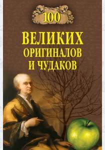 Баландин Рудольф Константинови 100 великих оригиналов и чудаков