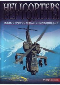 Джексон Вертолёты. Иллюстрированная энциклопедия