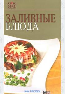Лощенкова Заливные блюда