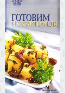 Гончарова Готовим из картофеля