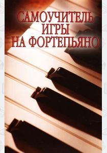 Белов Самоучитель игры на фортепьяно